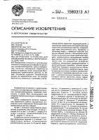 Патент 1580313 Загрузочное устройство для проявочной машины непрерывного действия