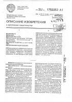 Патент 1752253 Зерноуборочный комбайн