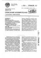 Патент 1784628 Устройство для получения прессованного угля