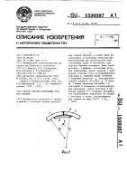 Патент 1530387 Способ сварки продольных стыков обечаек