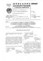 Патент 209467 Эмульсия для отделки кож