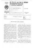 Патент 297517 Рама несущего кузова тепловоза