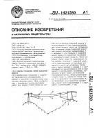 Патент 1421580 Способ установки опоры канатной дороги