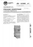Патент 1272404 Сердечник статора электрической машины