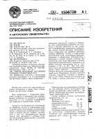 Патент 1556759 Способ флотации труднообогатимых графитовых руд