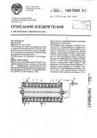 Патент 1661560 Способ термообработки вязких пищевых продуктов