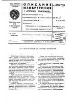 Патент 992705 Термоактивный щит опалубки перекрытий