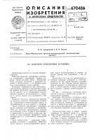 Патент 670486 Канатная трелевочная установка