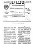 Патент 983403 Установка для термостатирования