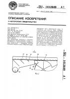 Патент 1412649 Молотилка со сбором семенного зерна