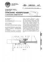 Патент 1481511 Приспособление для ограничения хода штока силового цилиндра привода перемещения толкателя