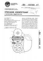 Патент 1237450 Устройство для резки полимерных материалов