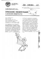 Патент 1391851 Манипулятор для установки и вращения изделия в процессе сварки