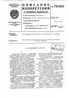 Патент 795563 Центробежный истиратель