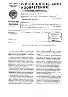 Патент 637216 Устройство для сварки кольцевых швов