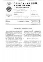 Патент 285138 Способ сварки арматурных стержней