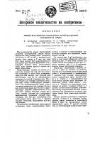 Патент 25910 Зажим для удержания свариваемых частей при дуговой электрической сварке