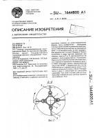 Патент 1644800 Рабочий орган погрузчика кормов