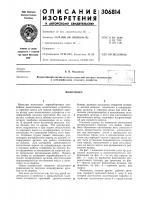 Патент 306814 Патент ссср  306814