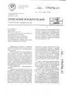 Патент 1794756 Устройство приема информации на подвижной состав