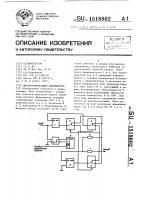 Патент 1518802 Двухполупериодный выпрямитель