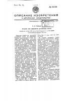 Патент 64156 Станок для нарезания рези новых колец