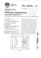 Патент 1565943 Способ укрепления горных пород