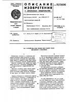 Патент 925606 Устройство для сборки под сварку ребер жесткости с полотном