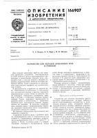 Патент 166907 Патент ссср  166907