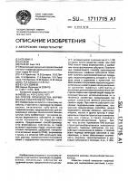 Патент 1711715 Способ производства формованных субстратов из торфа