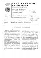 Патент 350098 Бесконтактная электрическая машина