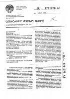 Патент 1711978 Способ флотации несульфидных минералов