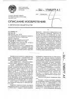 Патент 1765277 Защитное покрытие откоса грунтового сооружения