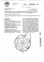 Патент 1803001 Измельчающий аппарат