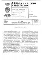 Патент 262645 Патент ссср  262645