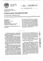 Патент 1721200 Запорно-пломбировочное устройство