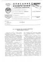 Патент 502507 Устройство для сжатия амплитуды вещательного сигнала