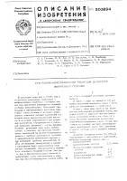 Патент 503894 Рабоче-консервационное масло для двигателей внутреннего сгорания