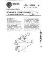 Патент 1197815 Зажимное устройство