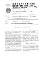 Патент 221203 Способ импрегнирования кож