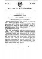Патент 11818 Газовая водогрейная колонка