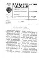 Патент 878335 Гомогенизатор тканей для биохимических исследований