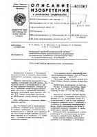 Патент 631567 Очиститель волокнистого материала