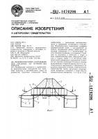 Патент 1474206 Водопропускное сооружение под насыпью на пучинистых грунтах