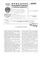 Патент 570471 Установка для сварки