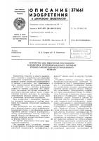 Патент 371661 Бсесоюзкая