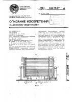 Патент 1042937 Шаблон блока пустотообразователей