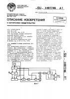 Патент 1497746 Приемник м-ичных дискретных сигналов