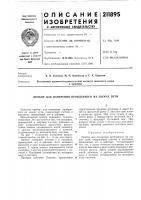 Патент 211895 Патент ссср  211895