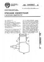 Патент 1044887 Камера дожигания